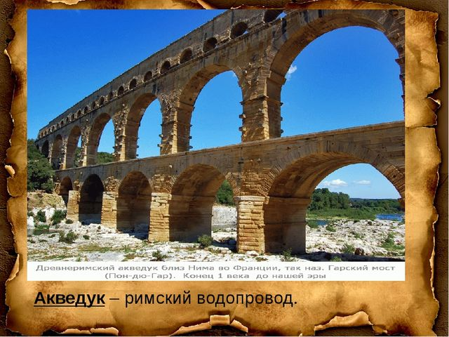 Акведук – римский водопровод.