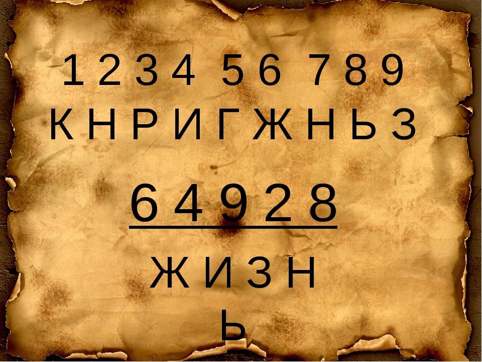 1 2 3 4 5 6 7 8 9 К Н Р И Г Ж Н Ь З 6 4 9 2 8 Ж И З Н Ь