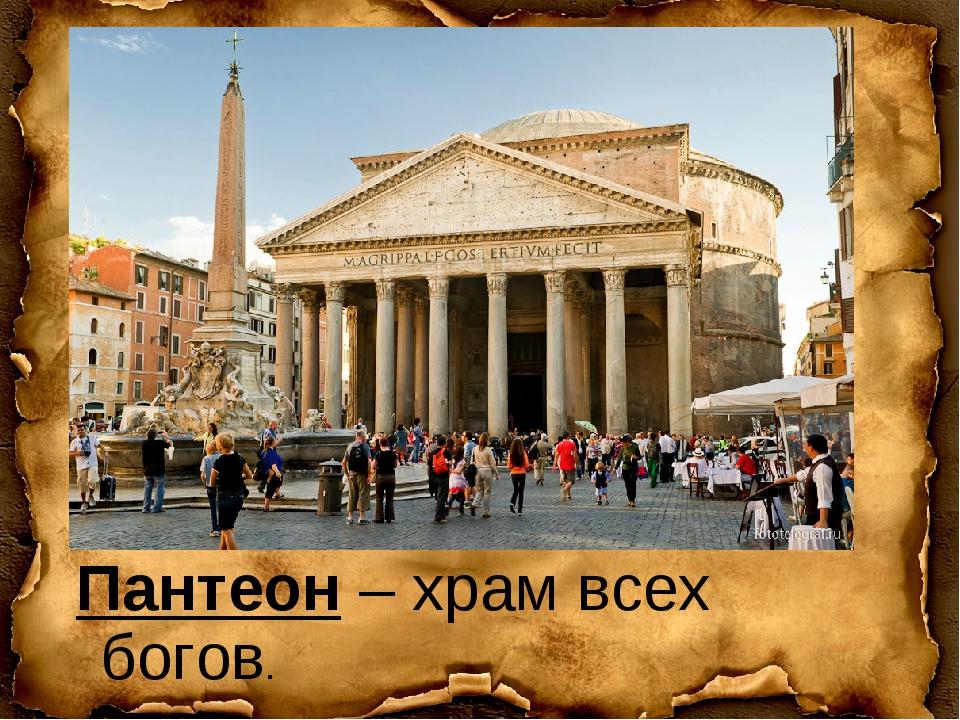 Пантеон – храм всех богов.