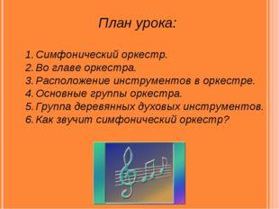 План урока: Симфонический оркестр. Во главе оркестра. Расположение инструмен