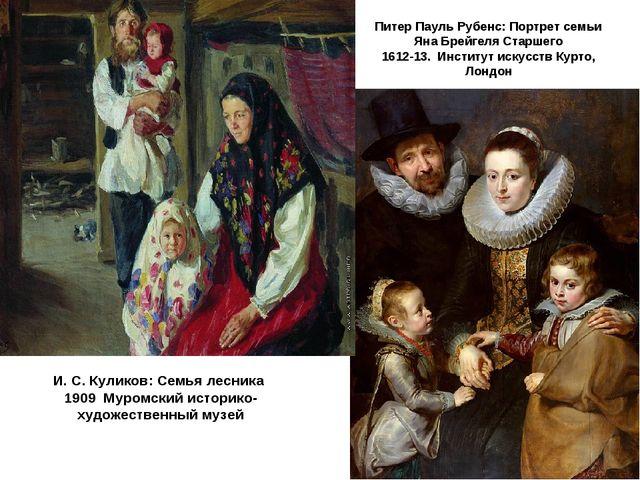 Питер Пауль Рубенс: Портрет семьи Яна Брейгеля Старшего 1612-13. Институт иск...
