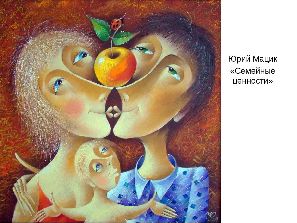 Юрий Мацик «Семейные ценности»