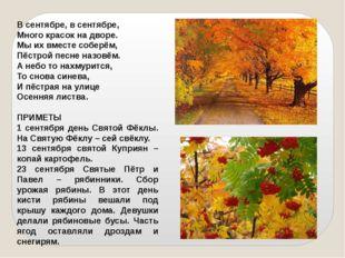 В сентябре, в сентябре, Много красок на дворе. Мы их вместе соберём, Пёстрой