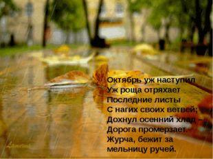 Октябрь уж наступил Уж роща отряхает Последние листы С нагих своих ветвей; До