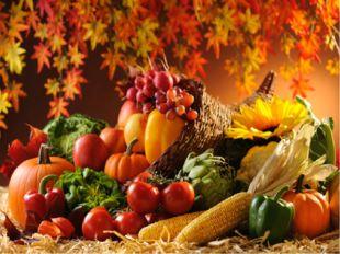 Осень! Славная пора! Любит осень детвора. Сливы, груши, виноград – Всё поспел