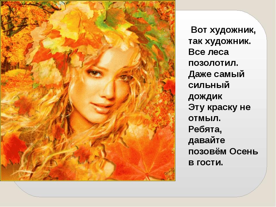 Осень сценарий вот художник
