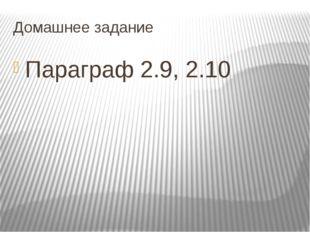 Домашнее задание Параграф 2.9, 2.10
