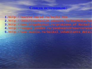 Список источников: http://aazzss.narod.ru/baik1.htm http://26317lvschooll8.ed