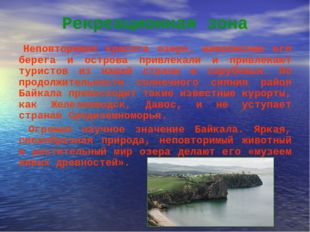 Рекреационная зона Неповторимая красота озера, живописные его берега и остров