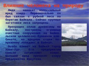 Влияние человека на природу Люди наносят колоссальный вред озеру. Первоначаль