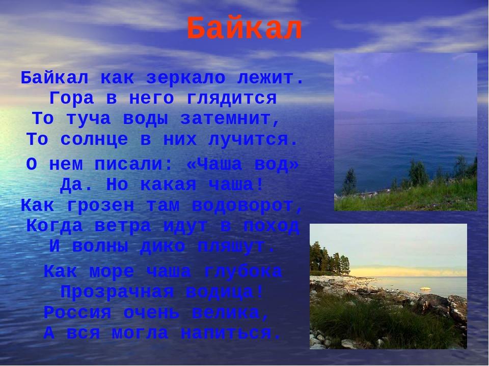 Байкал Байкал как зеркало лежит. Гора в него глядится То туча воды затемнит,...