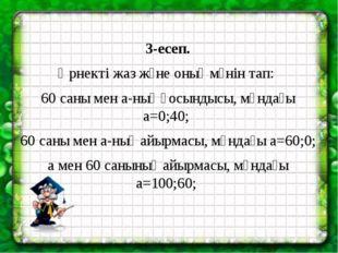 3-есеп. Өрнекті жаз және оның мәнін тап: 60 саны мен а-ның қосындысы, мұндағы