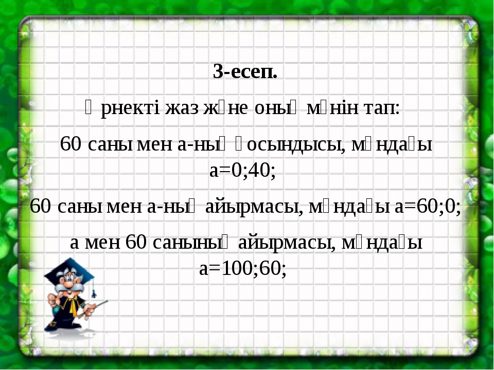 3-есеп. Өрнекті жаз және оның мәнін тап: 60 саны мен а-ның қосындысы, мұндағы...
