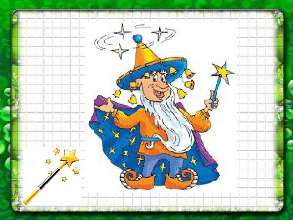 Рисунок волшебной страны или волшебника для детсада