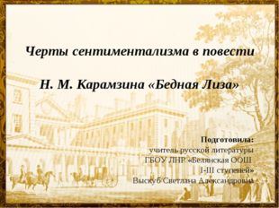 Черты сентиментализма в повести Н. М. Карамзина «Бедная Лиза» Подготовила: у