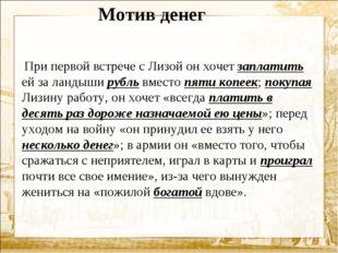 При первой встрече с Лизой он хочет заплатить ей за ландыши рубль вместо пят