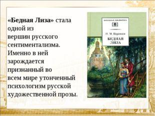 «Бедная Лиза» стала одной из вершин русского сентиментализма. Именно вней за