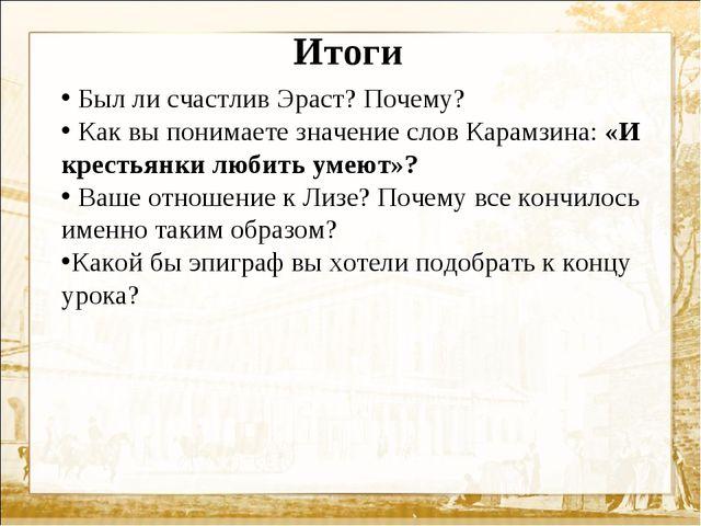 Был ли счастлив Эраст? Почему? Как вы понимаете значение слов Карамзина: «И...