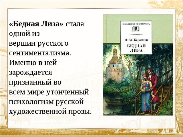 «Бедная Лиза» стала одной из вершин русского сентиментализма. Именно вней за...