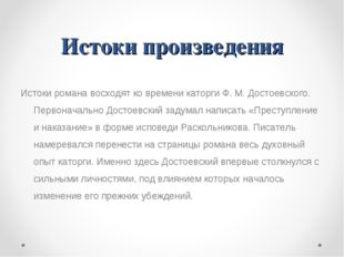 Истоки произведения Истоки романа восходят ко времени каторги Ф. М. Достоевск