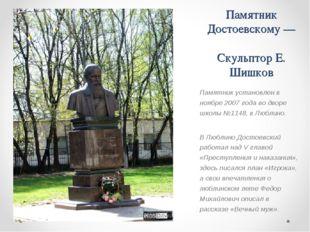 Памятник Достоевскому — Скульптор Е. Шишков Памятник установлен в ноябре 200