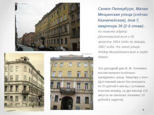 Санкт-Петербург, Малая Мещанская улица (сейчас Казначейская), дом 7, квартир