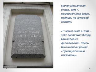 Малая Мещанская улица, дом 7, мемориальная доска, надпись на которой гласит: