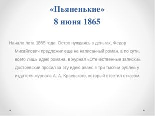 «Пьяненькие» 8 июня 1865 Начало лета 1865 года. Остро нуждаясь в деньгах, Фед
