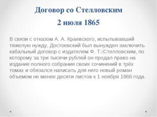 Договор со Стелловским 2 июля 1865 В связи с отказом А. А. Краевского, испыты
