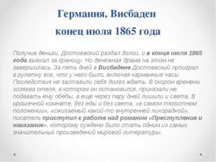 Германия, Висбаден конец июля 1865 года Получив деньги, Достоевский раздал до