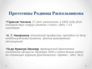 Прототипы Родиона Раскольникова Герасим Чистов, 27 лет, раскольник, в 1865 го