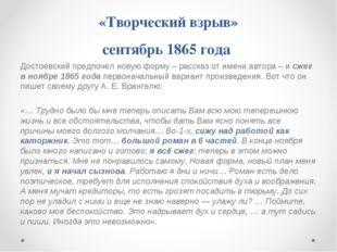 «Творческий взрыв» сентябрь 1865 года Достоевский предпочел новую форму – рас