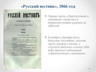 «Русский вестник», 1866 год Первая часть «Преступления и наказания» появилась