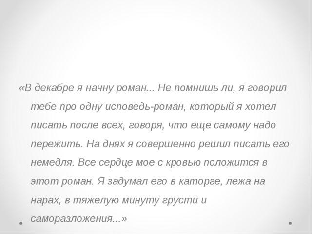 «В декабре я начну роман... Не помнишь ли, я говорил тебе про одну исповедь-...