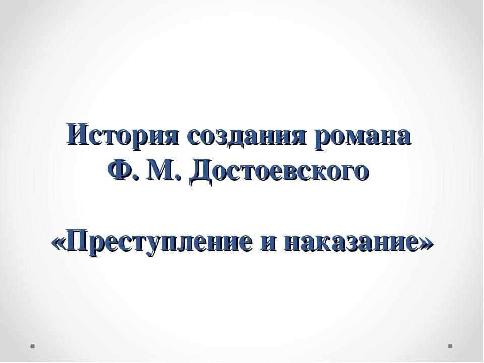 История создания романа Ф. М. Достоевского «Преступление и наказание»