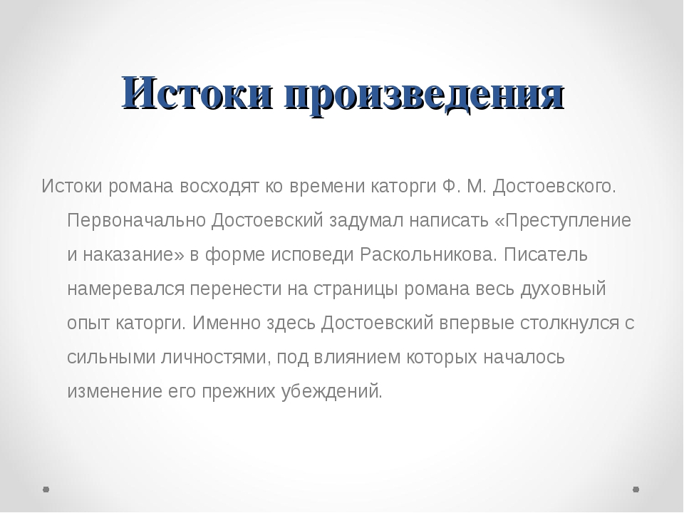Истоки произведения Истоки романа восходят ко времени каторги Ф. М. Достоевск...