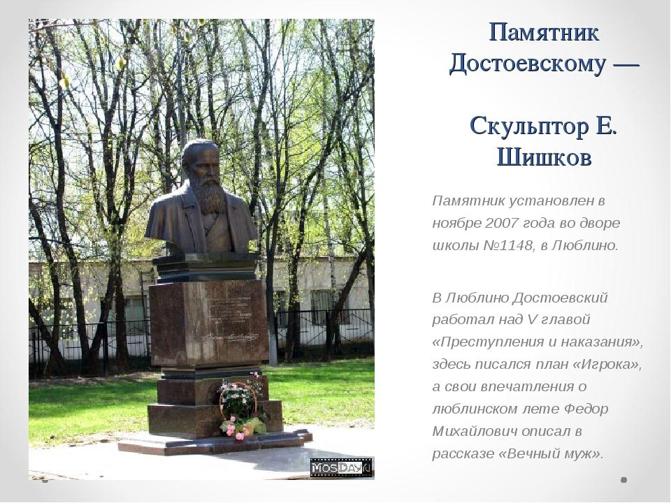 Памятник Достоевскому — Скульптор Е. Шишков Памятник установлен в ноябре 200...