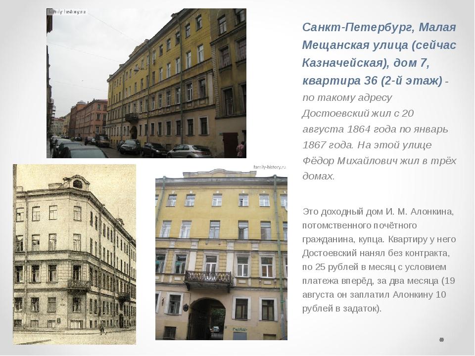 Санкт-Петербург, Малая Мещанская улица (сейчас Казначейская), дом 7, квартир...