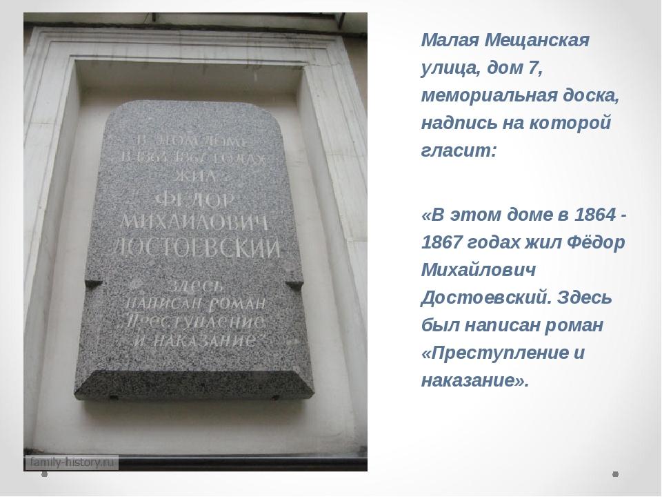 Малая Мещанская улица, дом 7, мемориальная доска, надпись на которой гласит:...