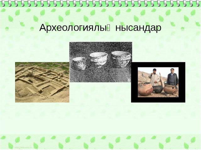 Археологиялық нысандар