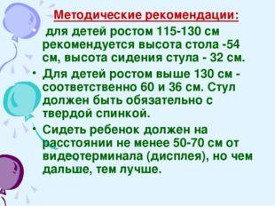 Методические рекомендации: для детей ростом 115-130 см рекомендуется высота с