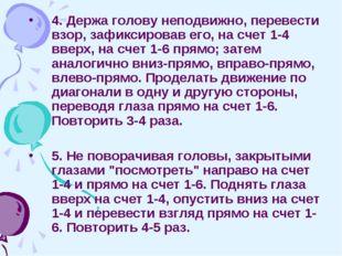 4. Держа голову неподвижно, перевести взор, зафиксировав его, на счет 1-4 вве