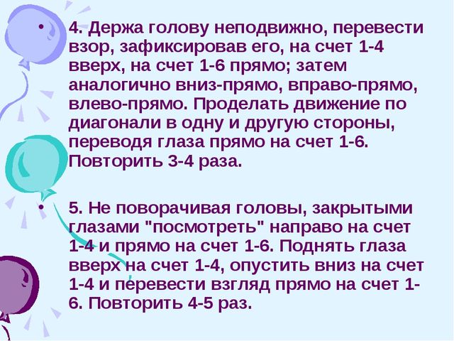 4. Держа голову неподвижно, перевести взор, зафиксировав его, на счет 1-4 вве...