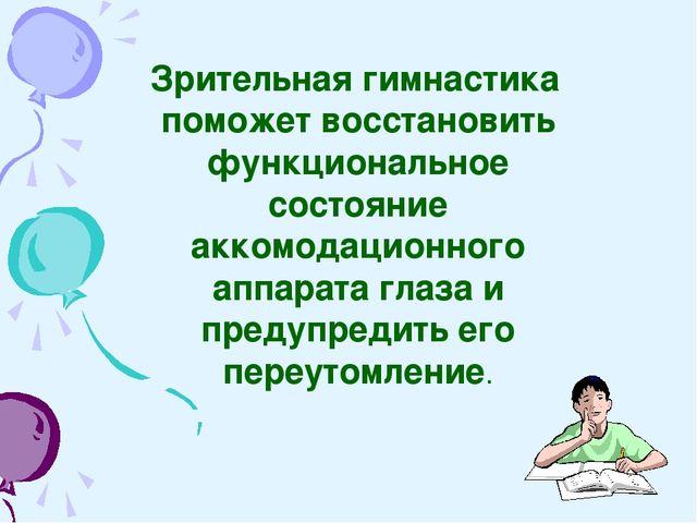 Зрительная гимнастика поможет восстановить функциональное состояние аккомода...