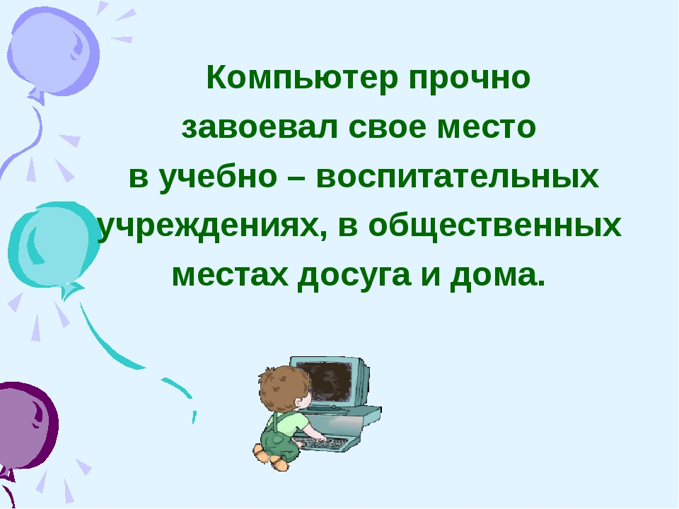 Компьютер прочно завоевал свое место в учебно – воспитательных учреждениях,...