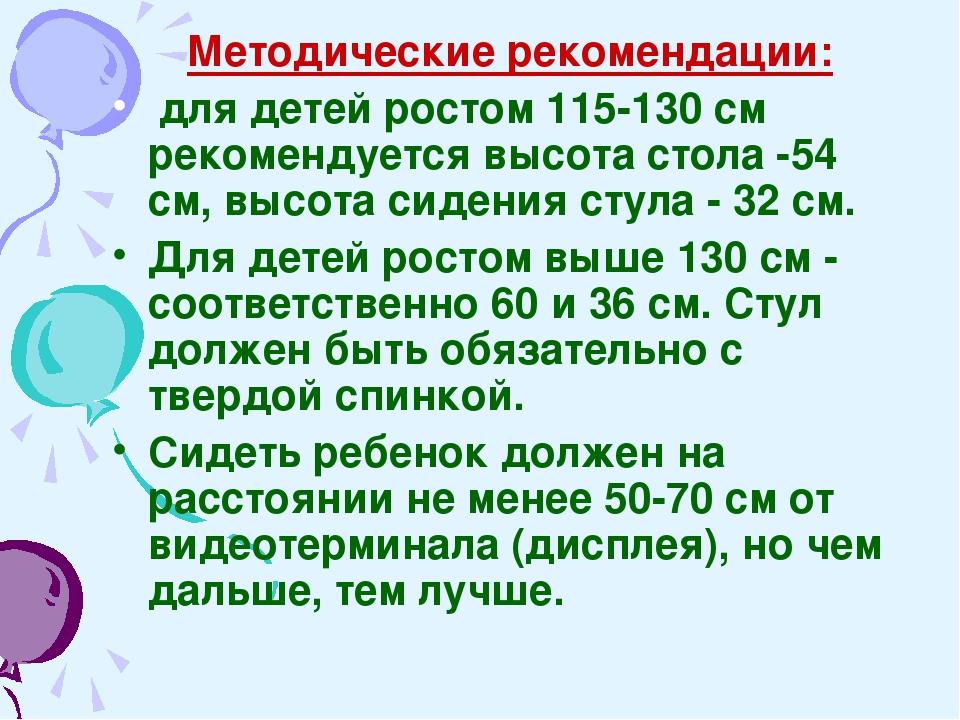 Методические рекомендации: для детей ростом 115-130 см рекомендуется высота с...