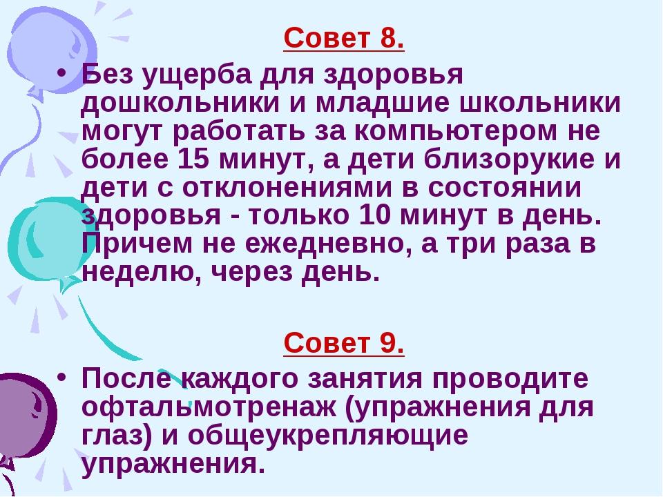 Совет 8. Без ущерба для здоровья дошкольники и младшие школьники могут работа...
