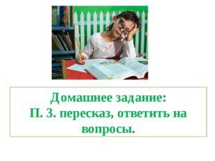 Домашнее задание: П. 3. пересказ, ответить на вопросы.