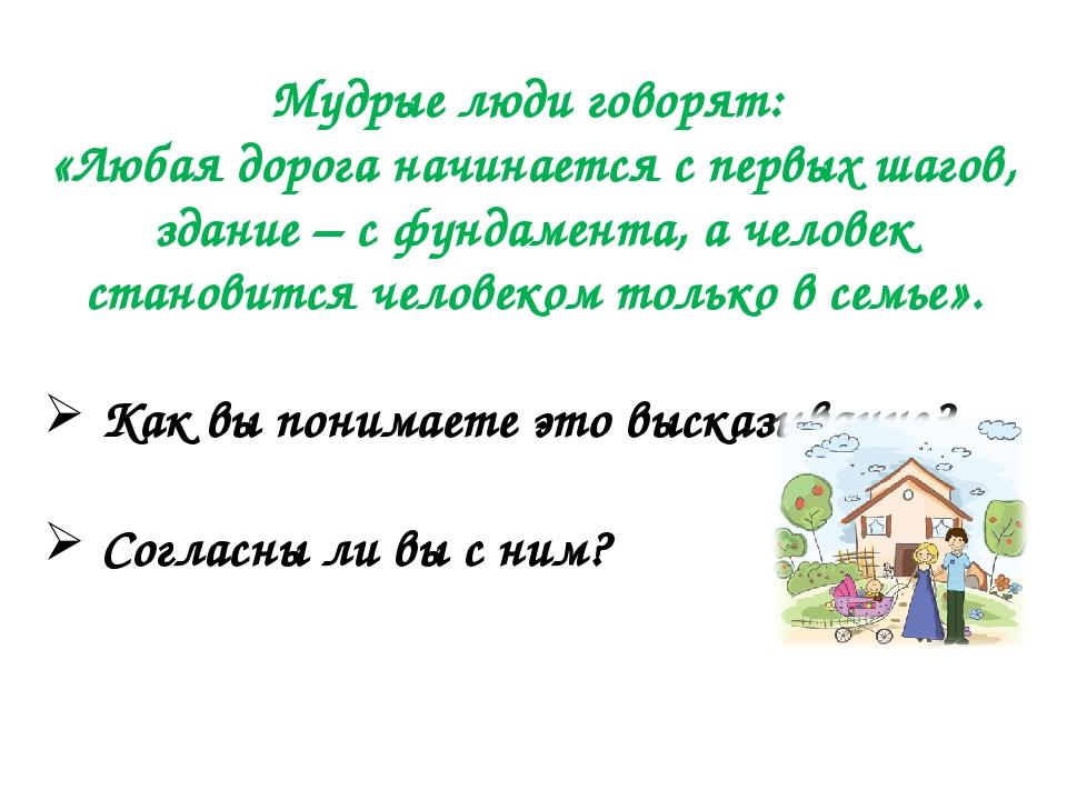 Мудрые люди говорят: «Любая дорога начинается с первых шагов, здание – с фунд...