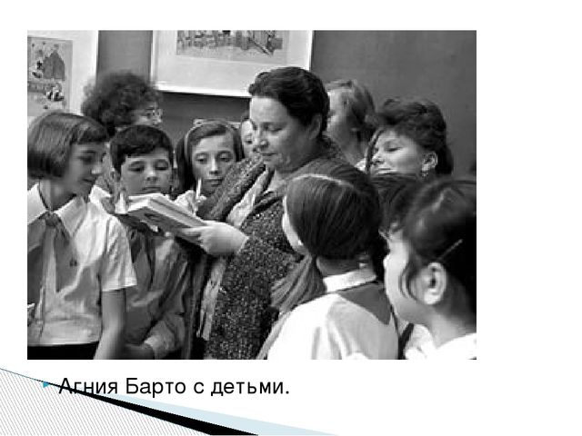 Агния Барто с детьми.